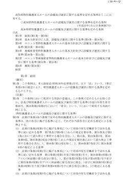 高知県特別養護老人ホームの設備及び運営に関する基準を定める条例を