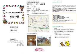 もねの里 - 学研ココファン・ナーサリー Cocofump Nursery
