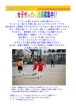 サッカーを楽しみながら心身を鍛えましょう!! サッカーは