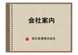 pdf:472KB - 旭日産業株式会社