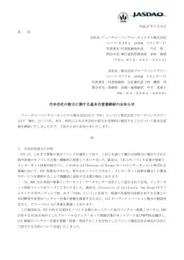 合弁会社の設立に関する基本合意書締結のお知らせ