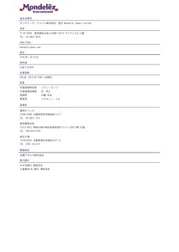 会社概要PDF - モンデリーズ・ジャパン
