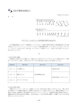 プロパティ・マネジメント会社変更に関するお知らせ