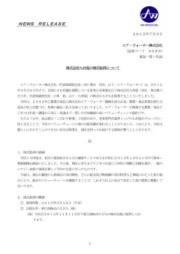 株式会社九州屋の株式取得について