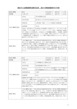 1 東京中小企業投資育成株式会社 前月の新規投資実行の内容