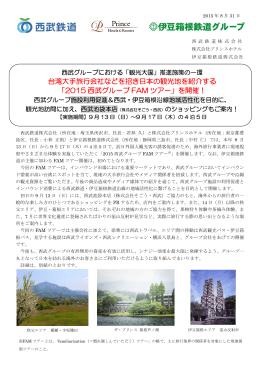 台湾大手旅行会社などを招き日本の観光地を紹介する