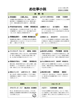 「お仕事小説」リスト(PDF版)
