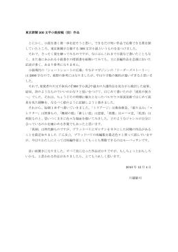東京新聞 300 文字小説投稿(没)作品 とにかく、小説を書く第一歩を記