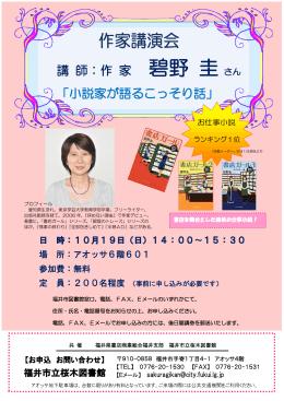 講 師:作 家 碧野 圭さん 「小説家が語るこっそり話」