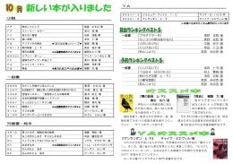 小説 一般書 児童書・絵本 YA 一般書 『プラチナデータ』 東野 圭吾/著