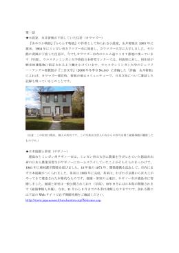 第一話 小説家、永井荷風が下宿していた住居(カラマズー) 『あめりか