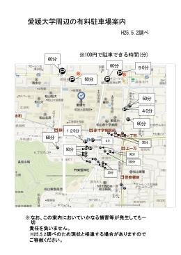 大学周辺駐車場 (H25.5.2調べ) ダウンロード