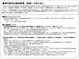 諫早駅周辺整備計画(素案)<平成25年9月公表>(PDF