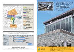 高岡駅周辺整備事業(パンフレット)平成23年8月(PDF:4541KB)