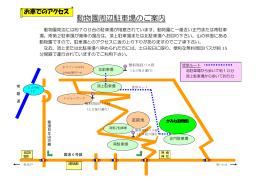 動物園周辺駐車場のご案内(PDF形式 187キロバイト)