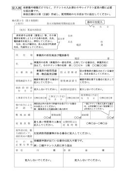 防火対象物使用開始届記入例(PDF:26KB)