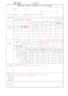 記入例(農地法第4条)(PDF:27KB)