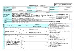 (セルフプラン)【記入例】(PDF:256KB)