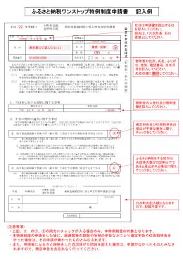 ふるさと納税ワンストップ特例制度申請書 記入例(PDF 96KB)