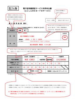 記入例 - 富士信用金庫