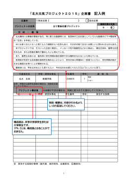 「北大元気プロジェクト2015」企画書 記入例