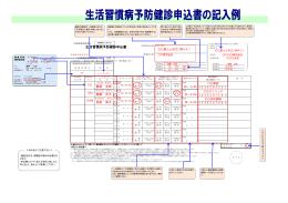 9-3 生活習慣病予防健診申込書(記入例).xlsx
