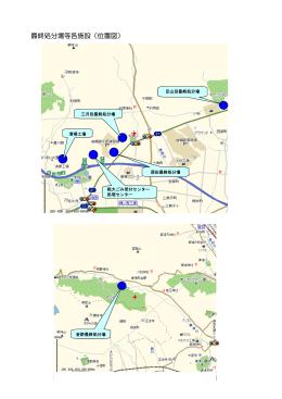 最終処分場等各施設(位置図)