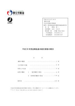 平成 26 年賃金構造基本統計調査の概況