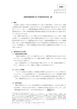 「消費者物価指数2015年基準改定計画(案)」に関する意見募集