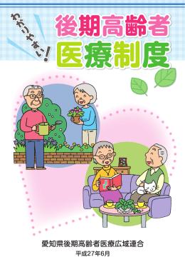 保険 料 - 愛知県後期高齢者医療広域連合