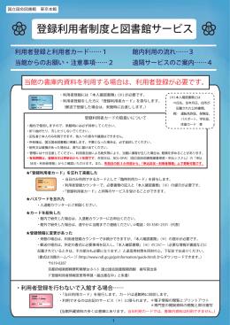 登録利用者制度と図書館サービス(PDF: 548KB)