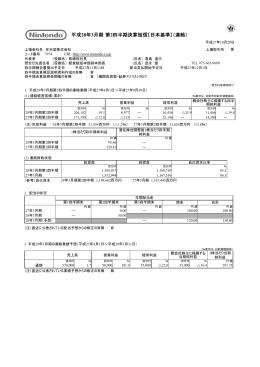 平成28年3月期 第2四半期決算短信〔日本基準〕(連結)