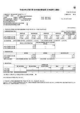 平成28年3月期 第1四半期決算短信〔日本基準