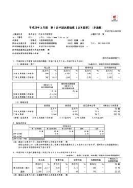 平成28年3月期 第1四半期決算短信〔日本基準〕(非