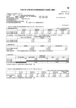 平成27年12月期 第1四半期決算短信〔日本基準〕(連結)