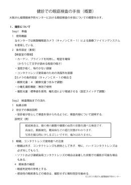 健診での眼底検査の手技(概要) - 大阪がん循環器病予防センター