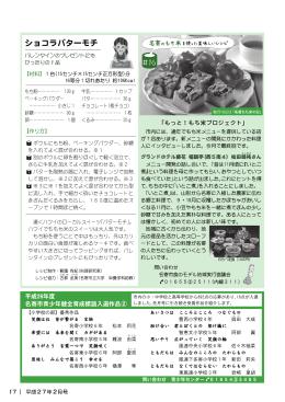 【16】、名寄市青少年健全育成標語入選作品(2) (PDF:728KB)