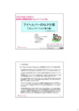 クリック→「アイヘルパーNLPコミュニケーション」