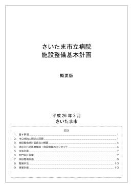 さいたま市立病院施設整備基本計画 概要版(PDF形式:1019KB)