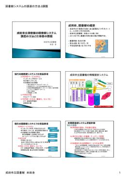 図書館システムの調達の方法と課題 成田市立図書館