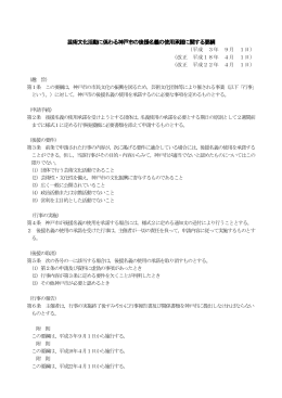 芸術文化活動に係わる神戸市の後援名義の使用承諾に関する要綱(PDF