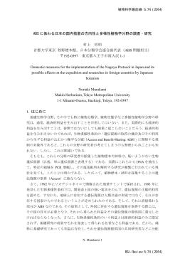 ABS に係わる日本の国内措置の方向性と多様性植物学