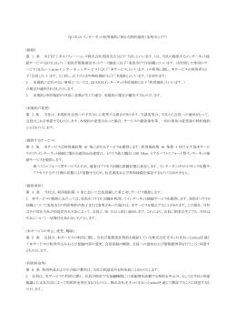 QUOLIA インターネット利用規約に係わる特約規約(美馬