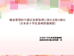 輸血管理料や適正加算取得に係わる取り組み (日本赤十字社長崎原爆