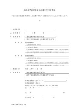 施設基準に係わる届出書の事項変更届