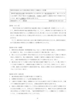 - 3 - 飼料用米栽培における養分吸収の特性と土壌養分への影響 【要約