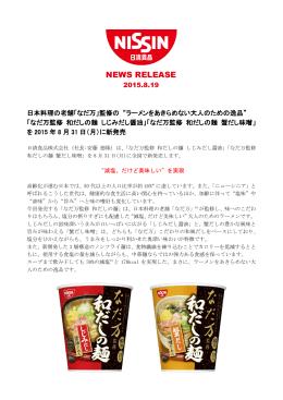 """日本料理の老舗「なだ万」監修の """"ラーメンをあきらめない大人"""