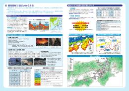 p.4-5 - 関西広域連合