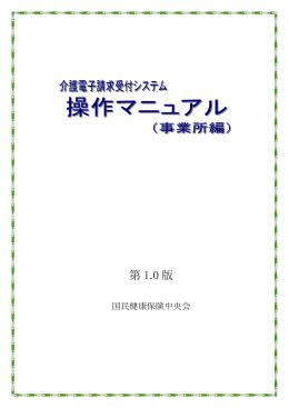 介護電子請求受付システム 操作マニュアル(事業所編)