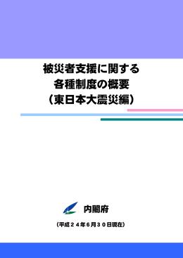 被災者支援に関する 各種制度の概要 (東日本大震災編)